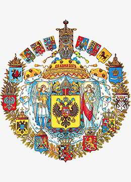Р.И.Маланичев рисунок Большого герба Российской империи советских времен, судя по множественным ошибкам для прорисовки использовалась черно-белая гравюра дореволюционных времен