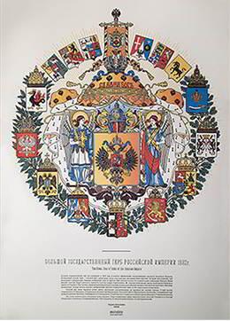 Рисунок Большого герба Российской империи Студии МОНОБИТ MONOBIT