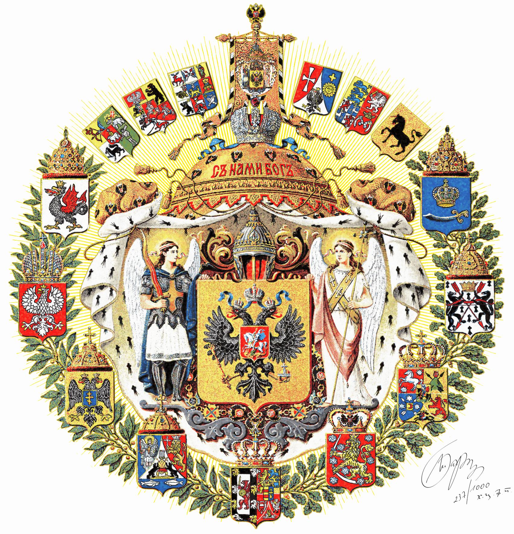Новая прорись Большого герба Российской империи Художника И.И.Барбэ 2006