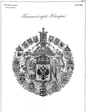 Гравюра Большого герба Российской империи из Свода законов Российской империи 1882 1600x2279 px