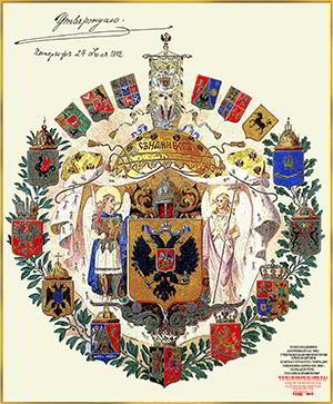 Прорись Большого герба Российской империи образца 1882 года - совместный креатив Императора Александра III (Он, даже, лично придумывал прорись некоторых корон, которых в природе империи не существовало в принципе...) и Художника А.И.Шарлеманя